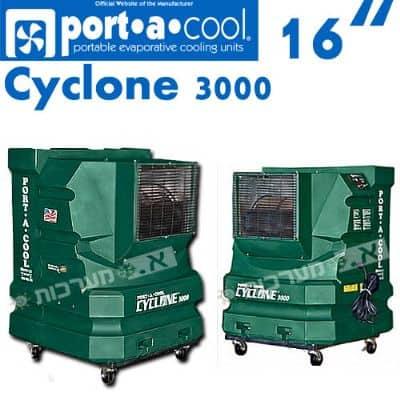 """מצנן מים אוויר """"16 port-a-cool cyclone 3000"""