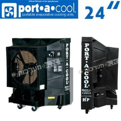 """מצנן מים אוויר 24"""" port a cool"""