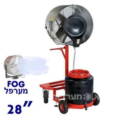 מערפל מים אוויר Asystem AGF 28